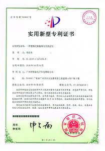 便携式智能等电位测试仪专利证书