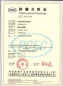 ETCR2800系列防爆合格证