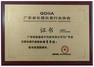 广东仪器仪表协会理事单位