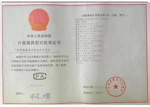 ETCR计量器具型式批准证书