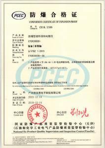 ETCR2000B+防爆合格证