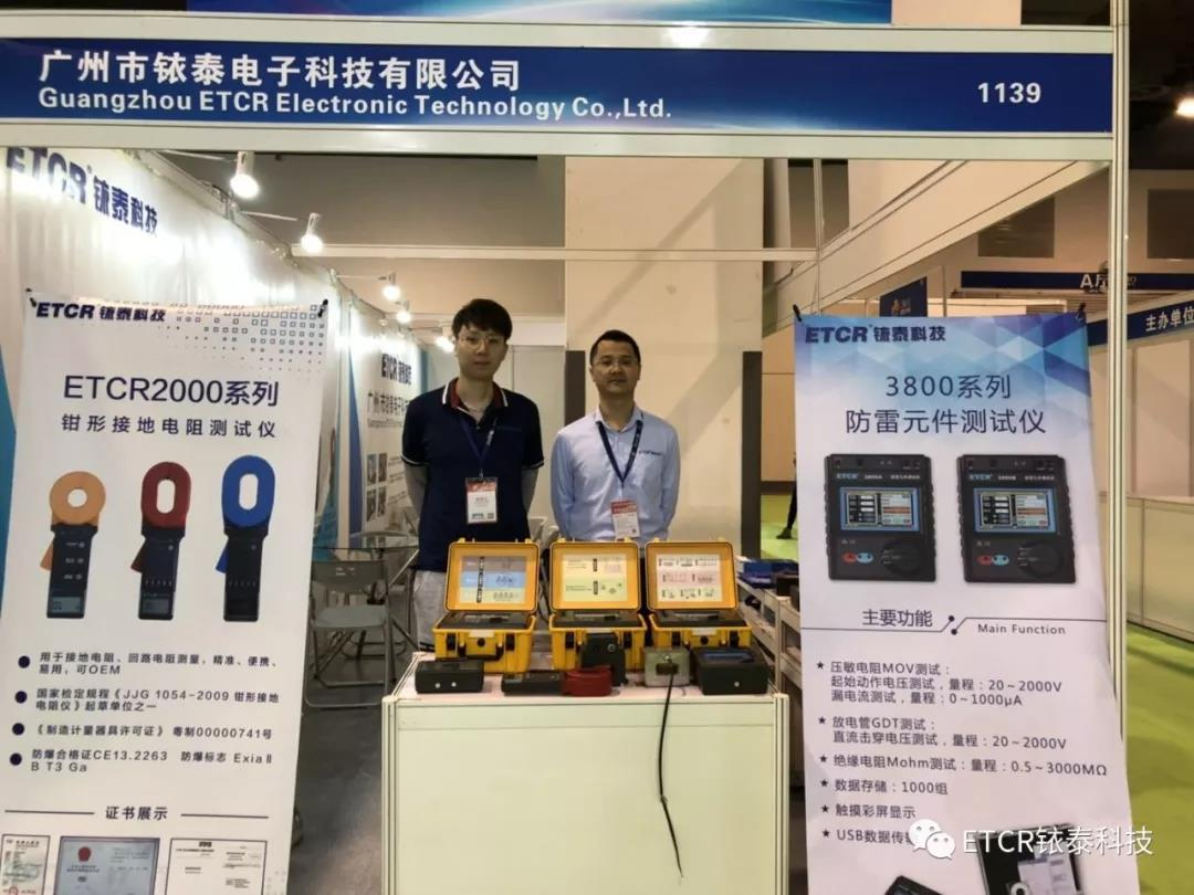 ETCR: Attend the 13th China Lightning Protection Technology and Product Exhibition in 2019