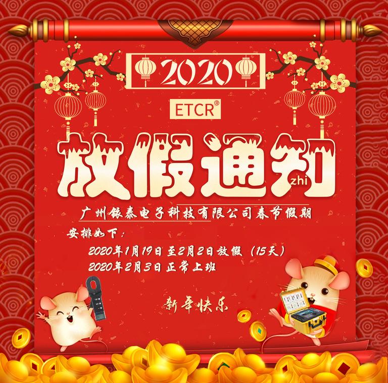 2020年春节放假通知