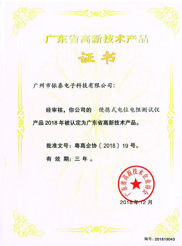 ETCR won the 2018 Guangdong High-tech Product Award