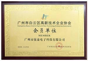 广州市高企协会会员单位