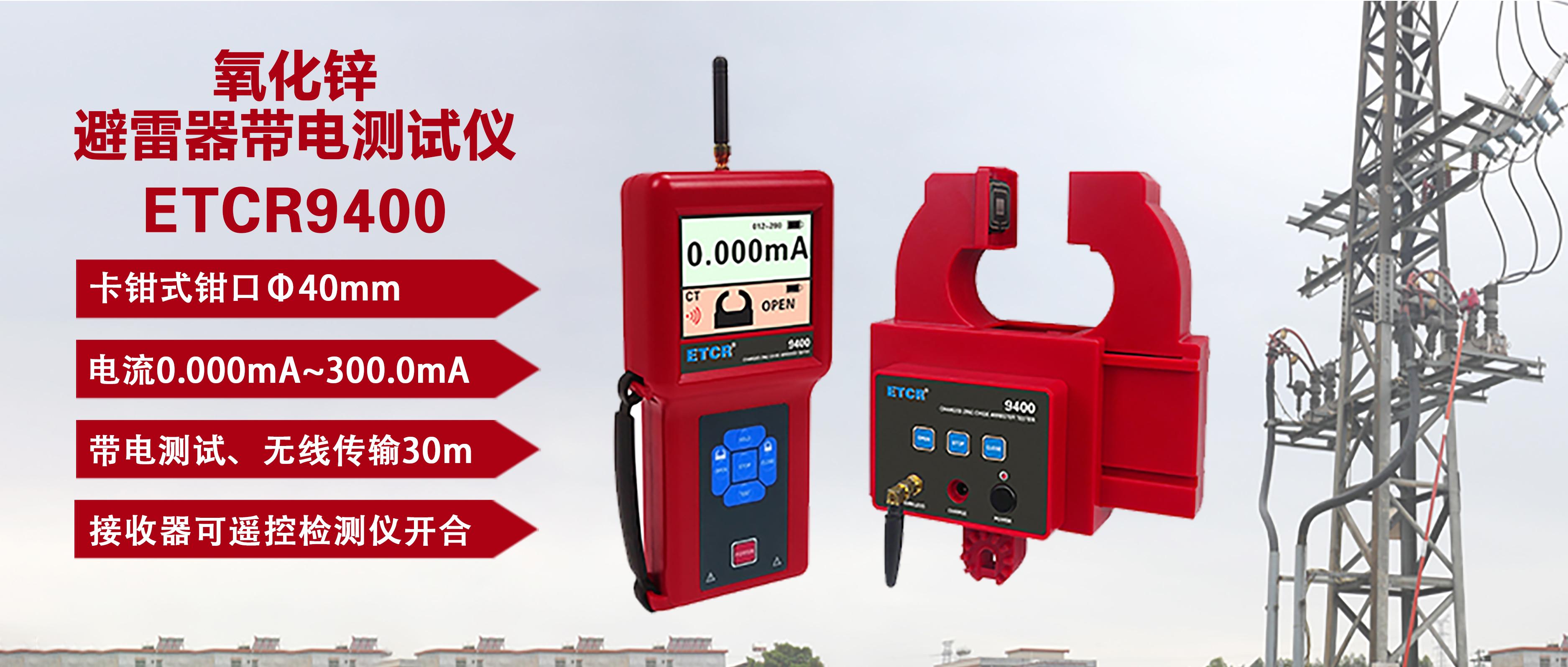 ETCR9400氧化锌避雷器带电测试仪现场使用方法