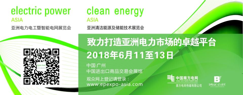 铱泰科技诚邀您参观2018亚洲电力展