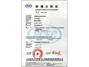 ETCR2800防爆合格证