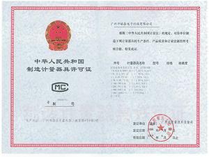 ETCR制造计量器具许可证