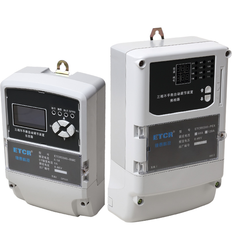 ETCR5500换相开关式三相不平衡治理装置