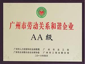 AA级和谐企业