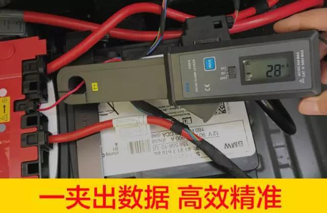 蓄电池亏电的维修判断方法 用电流钳来判断!
