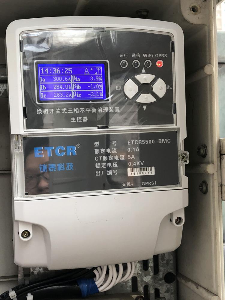 图4   换相开关式三相不平衡治理案例-主控器监测实时三相电流值